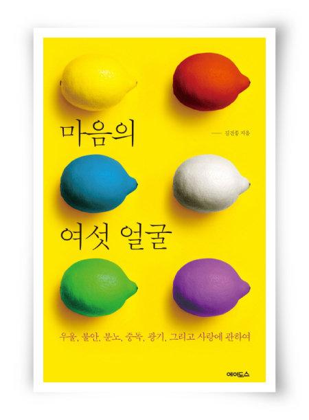 김건종 지음, 에이도스, 248쪽, 1만6000원