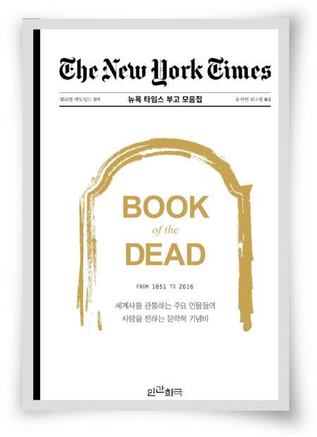 윌리엄 맥도널드 엮음, 윤서연 외 옮김, 인간희극, 720쪽, 2만5000원