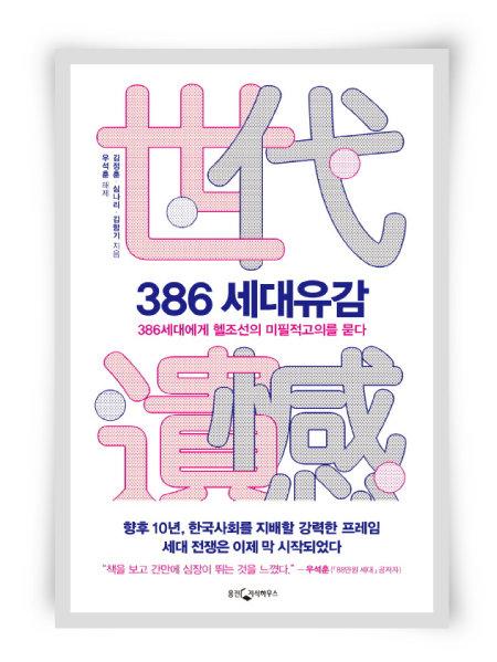 김정훈·심나리·김항기 지음, 웅진지식하우스, 268쪽, 1만6000원