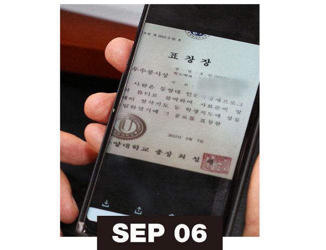 9월 6일 인사청문회에서 박지원 의원이 휴대전화로 전송된 조국 후보자 딸의 동양대 표창장을 보고 있다.