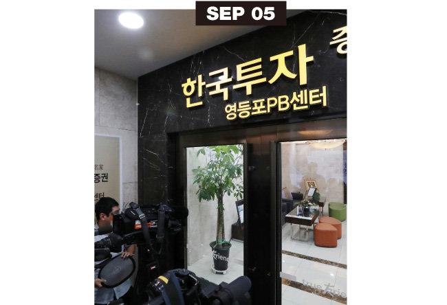9월 5일 검찰이 조국 후보자 관련 의혹과 관련해 한국투자증권을 압수수색했다.