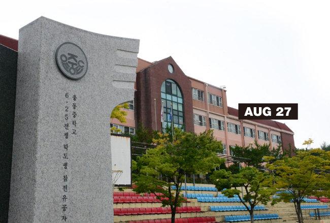 서울중앙지검 특수2부가 8월 27일 경남 창원시 진해구 웅동학원을 압수수색했다.