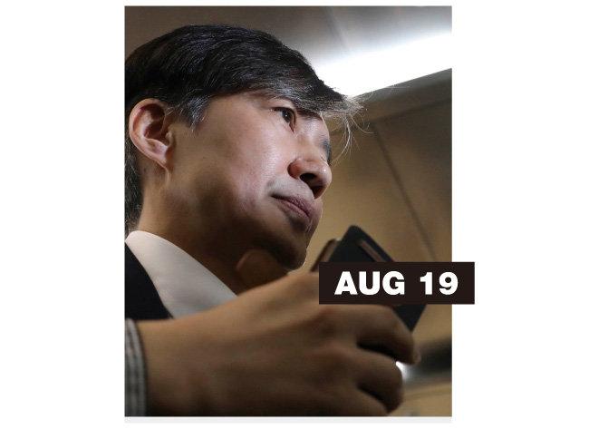8월 19일은 조국 후보자 딸의 부산대 의학전문대학원 이른바 '낙제 장학금' 수령 논란이 제기된 날이다.