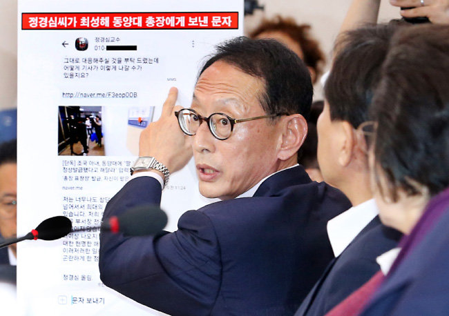 김도읍 자유한국당 의원이 9월 6일 서울 여의도 국회에서 열린 조국 법무부 장관 후보자 인사청문회에서 질의를 하고 있다. [뉴시스]
