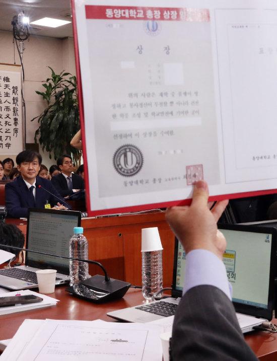 9월 6일 서울 여의도 국회에서 열린 조국 법무부 장관 후보자 인사청문회. [뉴시스]