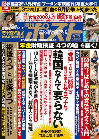 '한국은 필요 없어'라는 타이틀의 특집 기사를 실은 일본 중견 시사 주간지 '주간포스트' 9월 13일자 표지. [인터넷 캡처]