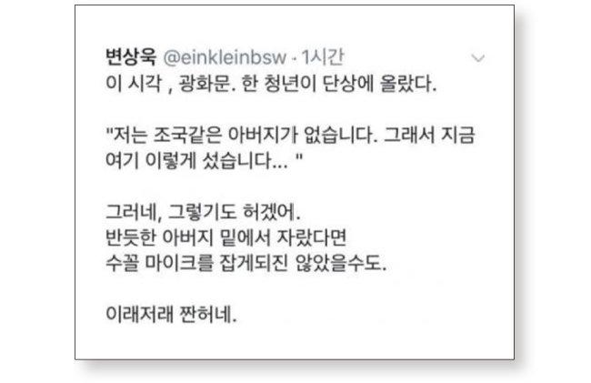 변상욱 YTN 앵커가 8월 24일 자신의 트위터에 게시한 글. [트위터 캡처]