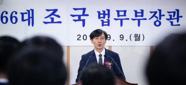 조국 법무부 장관이 9월 9일 경기 과천시 정부과천청사에서 열린 취임식에서 취임사를 하고 있다. [뉴스1]