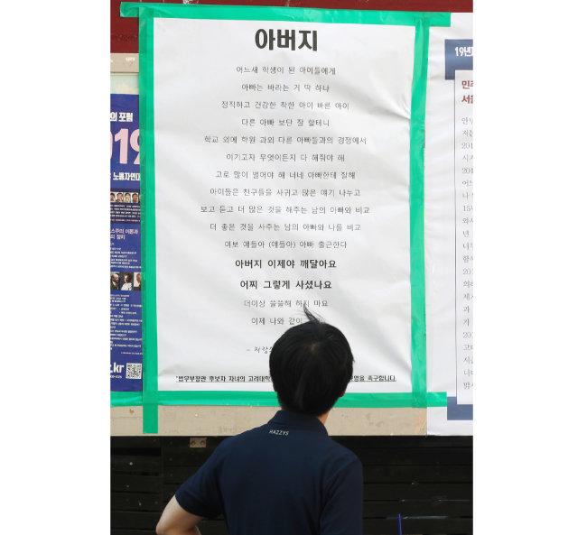 8월 23일 서울 성북구 고려대학교 학내 게시판에 가수 싸이의 노래 '아버지'의 가사를 일부 인용해 여러 의혹이 연이어 불거진 조국 당시 법무부 장관 후보자를 간접 비판한 내용의 대자보가 붙었다. [뉴스1]
