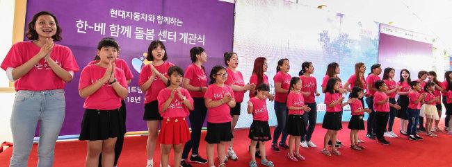 지난해 1월 25일 베트남 껀터시에서 열린 '한베 함께 돌봄 센터' 개관식에서 귀환여성과 한베자녀들이 함께 공연하고 있다. [현대자동차 제공]