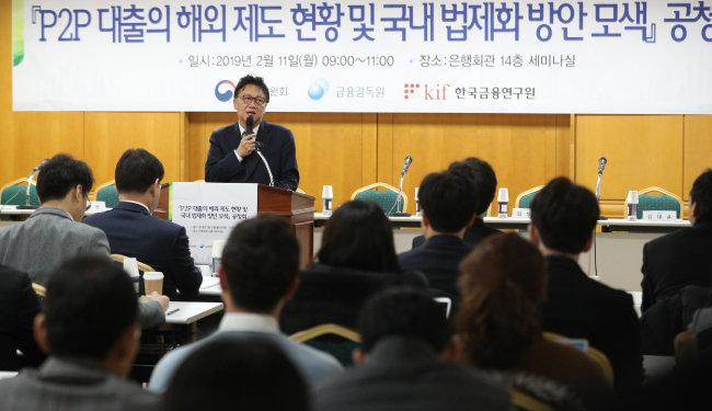 2월 11일 서울 중구 은행회관에서 열린 P2P 대출의 해외 제도 현황 및 국내 법제화 방안 모색 공청회 모습. [뉴스1]