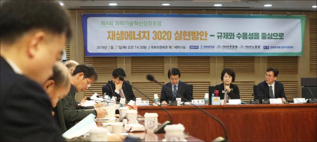 3월 21일 서울 여의도 국회에서 열린 재생에너지 3020 실현 방안 토론회. [뉴스1]