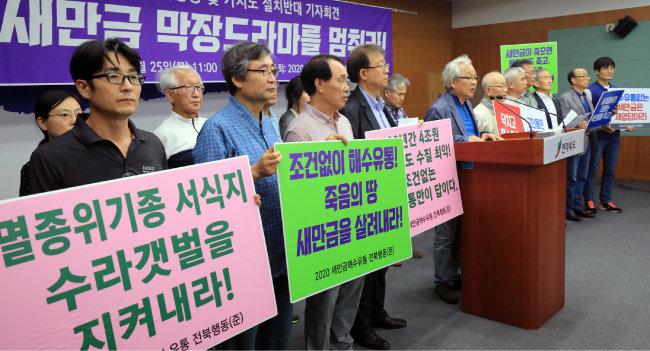 7월 25일 전북 새만금 주민들이 전북도청에서 새만금 수상태양광과 카지노 설치에 반대하는 기자회견을 하고 있다. [뉴스1]