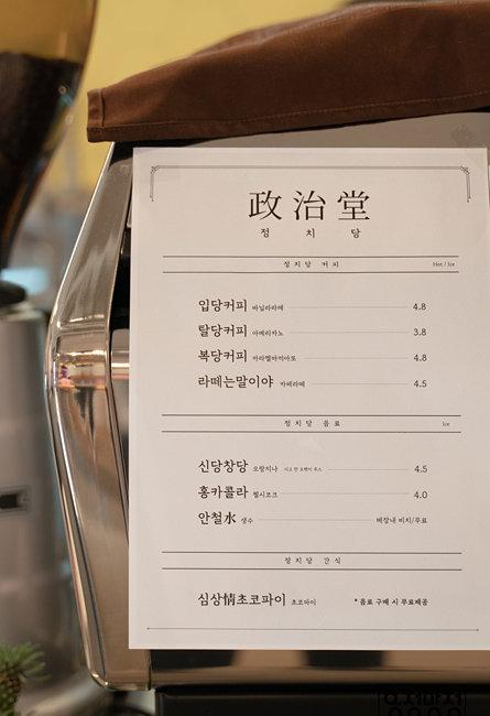 '흥정망정 페스티벌'에 마련된 '정치테마 카페'에서 차림표가 준비돼 있다. [흥정망정 제공]