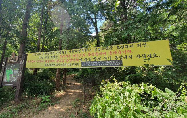 출입구가 차단된 서울 서초구 말죽거리 근린공원.