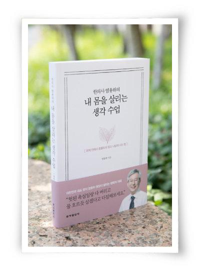 염용하 지음, 동아일보사, 252쪽,  1만5000원.