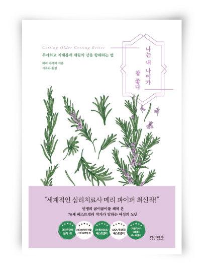 메리 파이퍼 지음, 서유라 옮김, 티라미수 더북, 376쪽, 1만6500원.