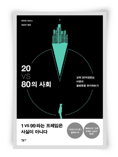 리처드 리브스 지음, 김승진 옮김, 민음사, 272쪽, 1만7000원.
