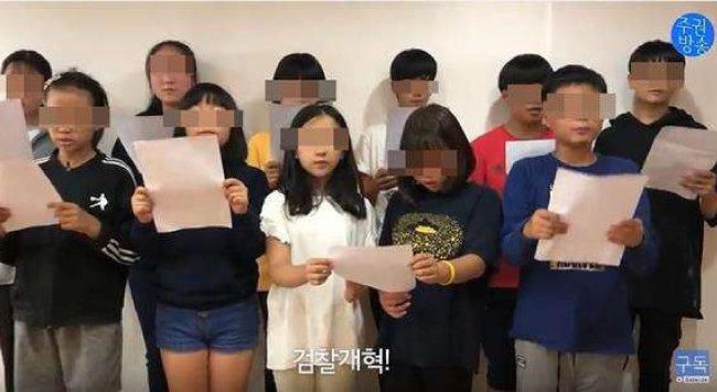 어린이들을 동원해 촬영한 '검찰개혁송' 동영상. [유투브 캡쳐]