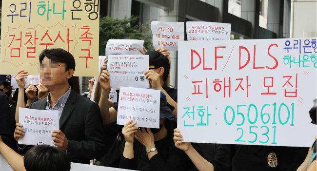 10월 1일 서울 여의도 금융감독원 앞에서 DLF 판매 규탄 기자회견이 열렸다. [뉴시스]