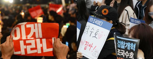 2016년 11월 19일 서울 광화문 일대에서 시민들이 '최순실 게이트' 진상규명과 박근혜 대통령 퇴진을 촉구하고 있다.(왼쪽) 10월 9일 서울 여의도 국회의사당역 3번 출구 일대에서 야당 규탄 조국 수호를 위한 '우리가 조국이다' 시민참여문화제가 열렸다. [뉴시스]