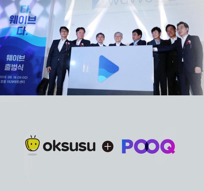 9월 16일 서울 중구 정동1928아트센터에서 열린 온라인동영상스트리밍서비스(OTT) 웨이브 출범식.
