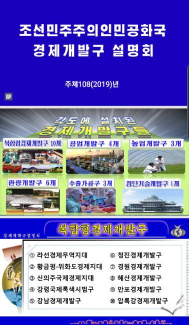 북한이 최근 중국에서 개최한 경제개발구 설명회 자료.