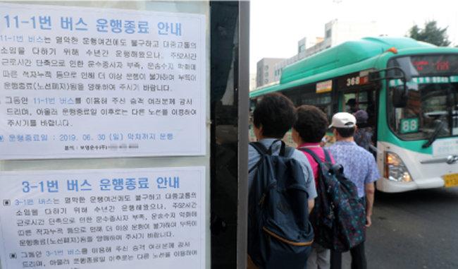 300인 이상 노선버스 사업장의 주 52시간 근로제가 시행된 7월 1일 경기 안양 시내의 한 버스 정류장에 노선 폐지를 알리는 안내문이 부착돼 있다. [뉴스1]