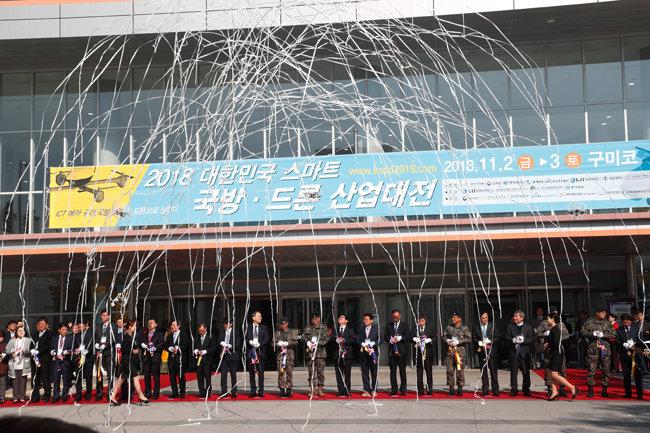 지난해 11월 열린 제2회 '2018 대한민국 스마트 국방‧드론 산업대전' 개막식 모습. [김형우 기자]