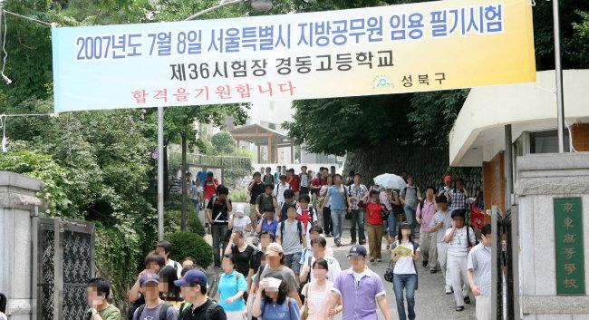 2007년 7월 8일 서울시 공무원임용시험이 실시된 가운데 서울 성북구 경동고등학교에서 시험을 마친 수험생들이 정문을 빠져 나오고 있다. [뉴스1]