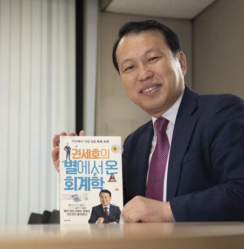 10월 22일 동아일보 충정로사옥에서 저서 '별에서 온 회계학'을 소개하고 있는 권세호 경제평론가. [박해윤 기자]