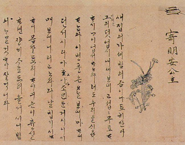 조선 19대 임금 숙종이 어머니 명성왕후에게 보낸 한글 편지.