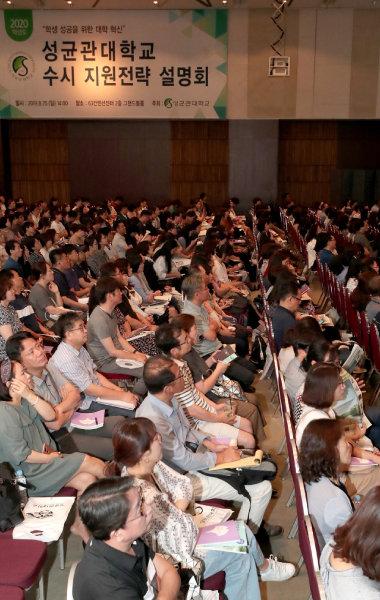 8월 25일 서울 여의도 63컨벤션센터에서 열린 2020 성균관대 수시 지원전략 설명회. [동아일보]