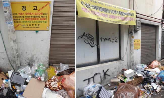 성신여대 하나로 거리. 쓰레기 무단투기 특별단속지역이라는 경고문이 무색하게 쓰레기가 쌓여 있다.