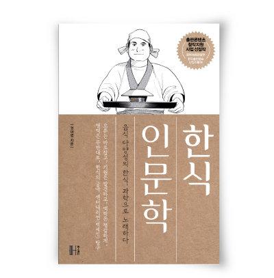 권대영 지음. 헬스레터, 392쪽, 3만5000원