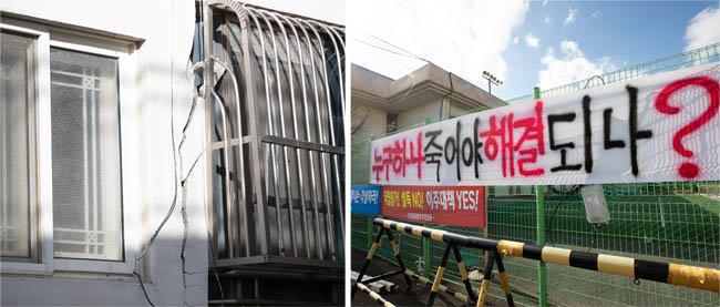 경북 포항시 흥해읍 주민들은 지진 발생 2년이 지난 현재도 고통스러워하고 있다. [지호영 기자]