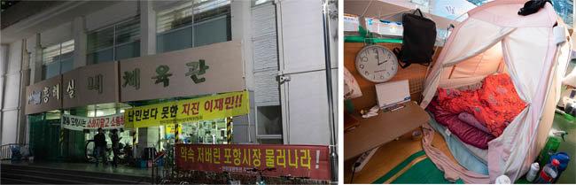 이재민 205명이 경북 포항시 흥해실내체육관에서 세 번째 겨울을 맞고 있다(왼쪽). 이재민들은 3.3m2 남짓한 1인용 텐트에서 잠을 청한다. [지호영 기자]