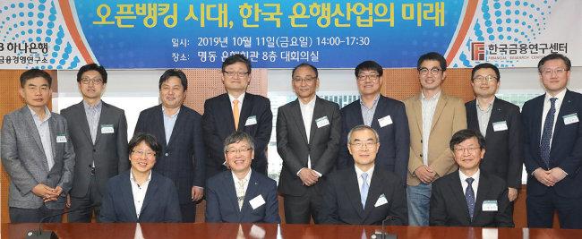 KEB하나은행 소속 하나금융경영연구소와 (사)한국금융연구센터가 10월 11일 서울 중구 한국금융연구원에서 '오픈뱅킹 시대, 한국 은행산업의 미래'라는 주제로 제9회 라운드테이블을 개최했다. [뉴시스]