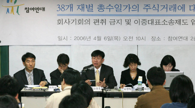 2006년 4월 6일 서울 종로구 안국동 참여연대 강당에서 김상조 당시 한성대 교수가 '38개 재벌 총수일가의 주식거래에 대한 기자회견'을 하고 있다. [강병기 동아일보 기자]