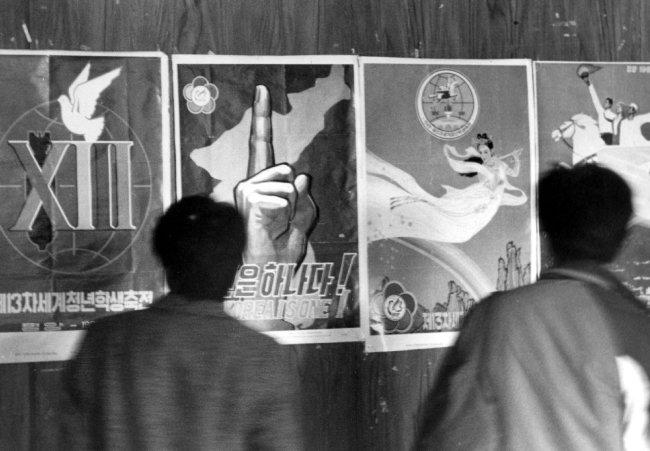 1989년 3월 11일 전대협이 주최한 '평양청년학생축전 참가를 위한 공청회' 포스터가 서강대에 게시돼 있다. [동아DB]