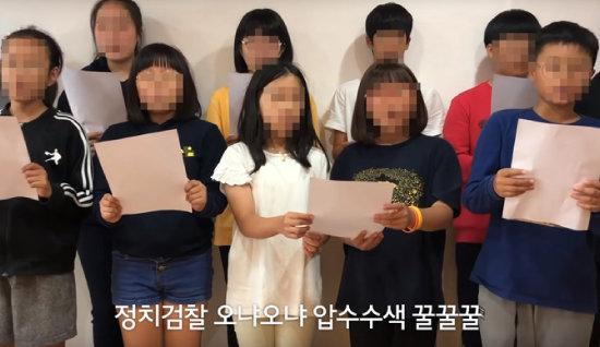 어린이들을 동원해 촬영한 '검찰개혁송' 유튜브 영상. [유튜브 캡처]