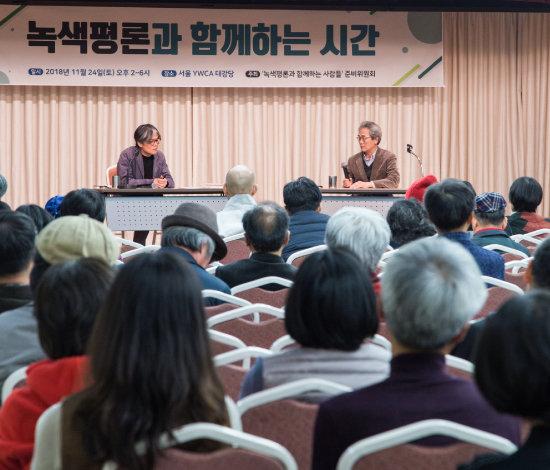 김종철 '녹색평론' 발행인(연단 오른쪽)은 2018년 11월 독자들과 함께하는 시간을 가졌다. [녹색평론사 제공]
