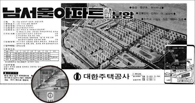 1971년 9월 1일 동아일보에 실린 남서울아파트(반포주공1단지) 분양 광고. 32평형(106m²) 분양가가 500만 원대다. 재건축을 앞둔 이 단지 32평형의 현재 시세는 40억 원.