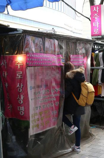 서울 광진구 건대입구역 근처 사주·타로카페. [전영한 동아일보 기자]