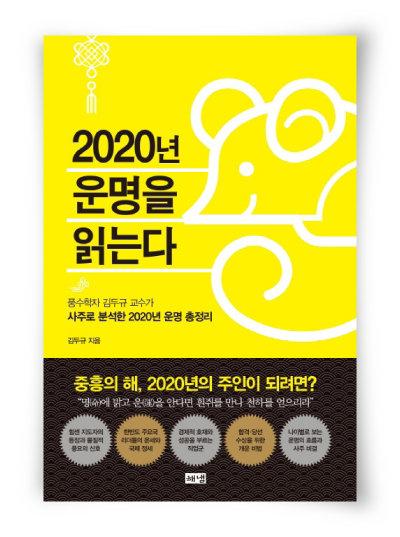 김두규 지음, 해냄, 524쪽, 1만9800원