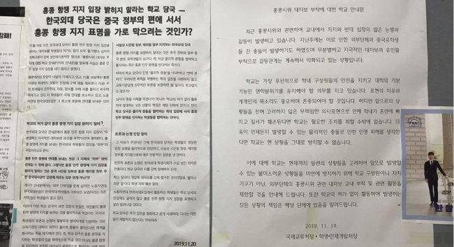 2019년 11월 19일 한국외대 게시판에 학교의 정책을 비판하는 대자보가 붙어 있다.