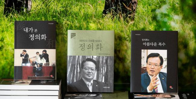 자서전 '정의화의 아름다운 복수' 등 정의화 전 국회의장의 삶을 다룬 책들. [박해윤 기자]
