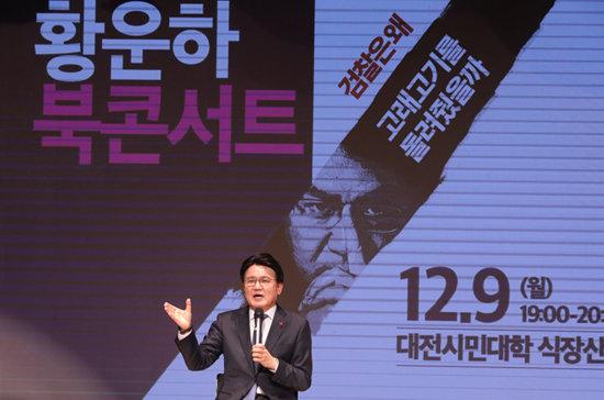 황운하 대전지방경찰청장이 2019년 12월 9일 대전시민대학 식장산홀에서 '검찰은 왜 고래고기를 돌려줬을까' 책 출간을 기념해 북 콘서트를 하고 있다. [뉴스1]