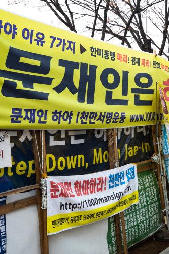 보수단체('문재인 하야 범국민투쟁본부')의 농성 천막 앞에 대통령 하야를 촉구하는 내용의 현수막이 걸려 있다.