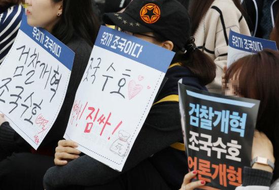 2019년 11월 16일 서울 교대역 사거리에서 열린 '검찰 개혁·조국 수호' 집회 [뉴시스]